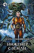 Алексей Чижовский -Инженер с Земли