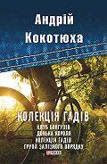 Андрій Кокотюха -Колекція гадів (збірник)