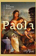 Паола Волкова -Средневековые мастера и гении Возрождения