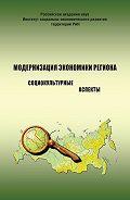 А. А. Шабунова -Модернизация экономики региона: социокультурные аспекты