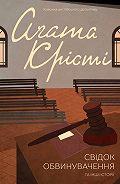 Аґата Крісті -Свідок обвинувачення та інші історії