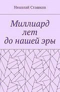 Николай Сташков -Миллиард лет донашейэры