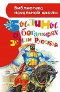 Сборник -Былины о богатырях земли русской