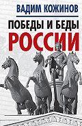 Вадим Кожинов -Победы и беды России