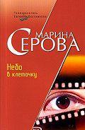 Марина Серова - Небо в клеточку