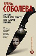 Лариса Соболева -Любовь к таинственности, или Плохая память