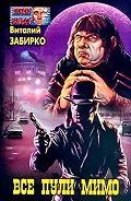 Виталий Забирко -Все пули мимо