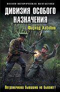 Фарход Хабибов - Дивизия особого назначения. Пограничники бывшими не бывают!