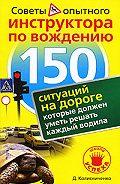 Денис Колисниченко, Денис Колесниченко - 150 ситуаций на дороге, которые должен уметь решать каждый водила