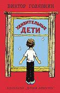 Виктор Голявкин -Удивительные дети (сборник)