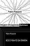 Рафис Кадыров -Предел прощения (сборник)
