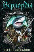 Кертис Джоблинг -Бросок акулы