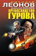 Алексей Макеев -Превосходство Гурова (сборник)