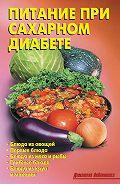 Литагент Издательство Аделант -Питание при сахарном диабете