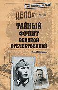 Анатолий Максимов -Тайный фронт Великой Отечественной