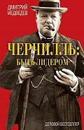 Дмитрий Л. Медведев - Черчилль: быть лидером