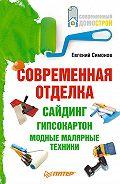 Е. В. Симонов -Современная отделка: сайдинг, гипсокартон, модные малярные техники