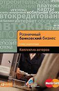 Коллектив Авторов - Розничный банковский бизнес. Бизнес-энциклопедия