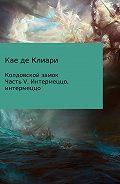 Кае Клиари -Колдовской замок. Часть V. Интермеццо, интермеццо