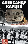 Александр Карцев - Шелковый путь. Записки военного разведчика