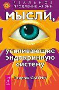 Георгий Николаевич Сытин - Мысли, усиливающие эндокринную систему