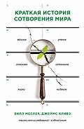 Билл Меслер -Краткая история сотворения мира. Великие ученые в поисках источника жизни на Земле