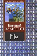 Евгений Замятин -Десятиминутная драма