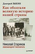 Дмитрий Зыкин - Как оболгали великую историю нашей страны