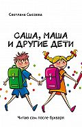 Светлана Сысоева -Саша, Маша и другие дети. Читаю сам после букваря