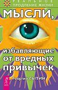 Георгий Николаевич Сытин - Мысли, избавляющие от вредных привычек