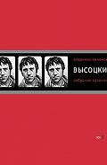 Владимир Высоцкий -Собрание сочинений в четырех томах. Том 2. Песни.1971–1980