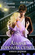 Татьяна Абиссин -Азалия, королева сердец. Книга 1