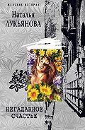 Наталья Лукьянова -Негаданное счастье