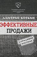 Дмитрий Коткин - Эффективные продажи. Карманное пособие