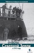 Дмитрий Глазков - Открытие Северной Земли в 1913 году