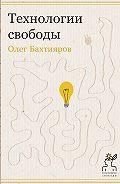 Олег Бахтияров - Технологии свободы