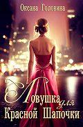 Оксана Головина -Ловушка для Красной Шапочки