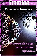 Ярослава Лазарева -Розовый узор на черном крыле…