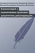 Григорий Заславский -Комментарий к нормативным правовым документам, регулирующим порядок определения степени тяжести вреда, причиненного здоровью человека