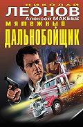 Николай Леонов - Мятежный дальнобойщик