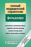 П. Вяткина -Полный медицинский справочник фельдшера
