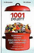 Максим Васильевич Кабков -1001 рецепт правильного питания при различных заболеваниях