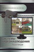 Андрей Кашкаров -Системы видеонаблюдения. Практикум