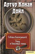 Артур Конан Дойл - Собака Баскервилей. Этюд в багровых тонах (сборник)