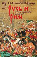 Глеб Носовский -Русь и Рим. Русско-ордынская империя. Т. 2