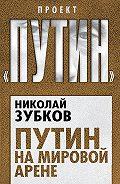 Николай Зубков - Путин на мировой арене