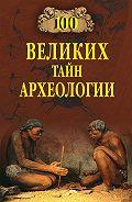 А. В. Волков - 100 великих тайн археологии