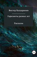 Виктор Балдоржиев -Горизонты разных лет. Сборник рассказов