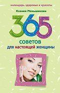 Ксения Меньшикова -365 советов для настоящей женщины