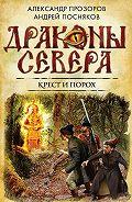 Александр Прозоров -Крест и порох